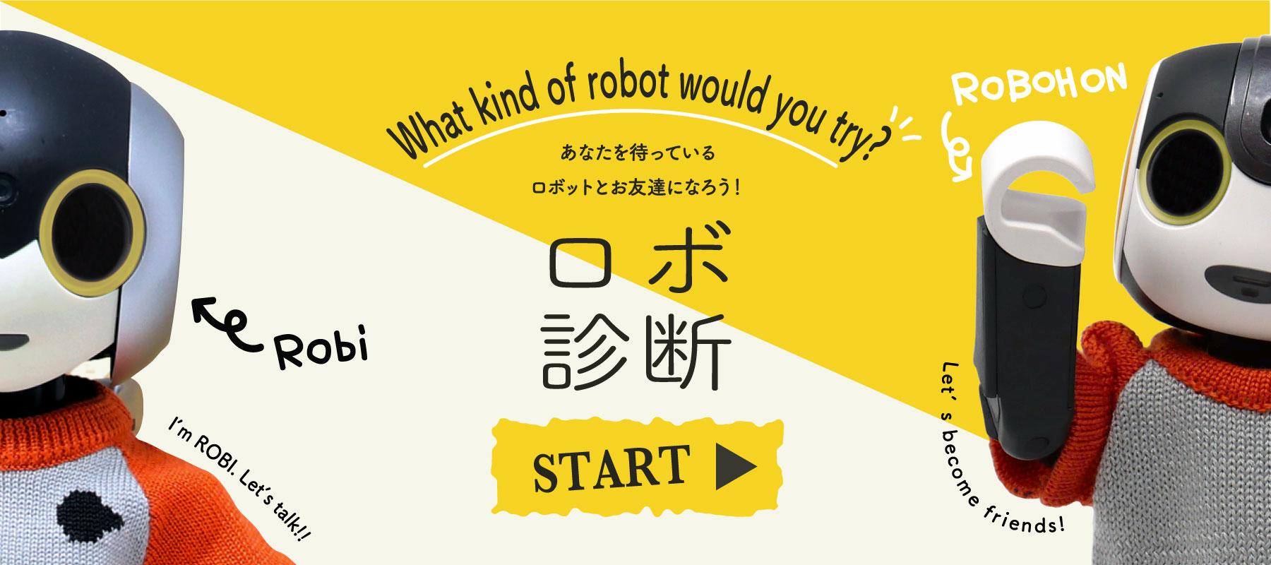 ロボット診断バナー