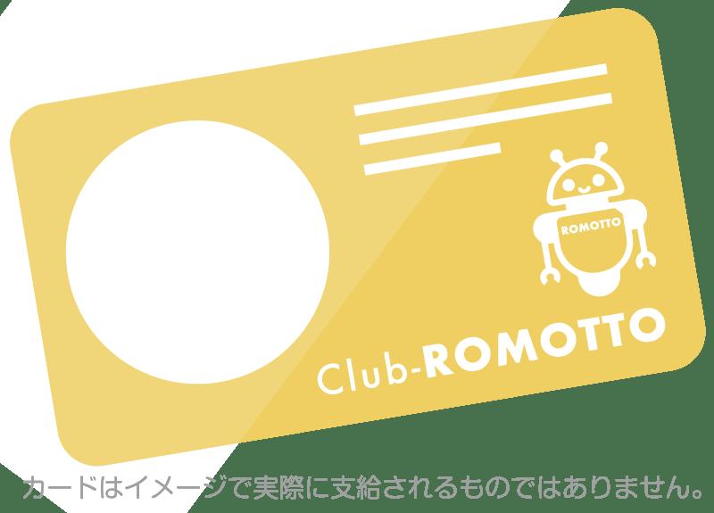 club-romottoメンバーカードイメージ